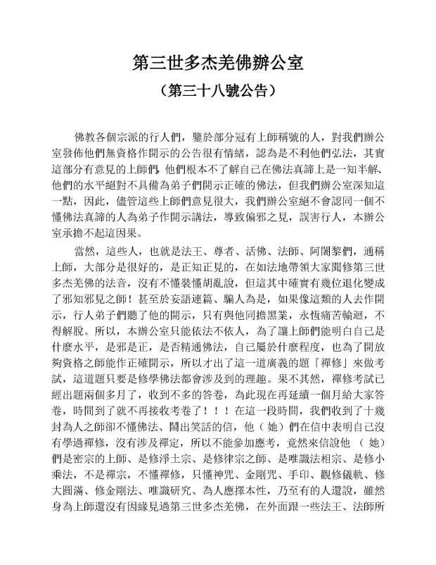 辦公室公告38_Page_1